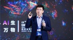 直击GMIC2018  苏宁:云、大数据已成熟 目标发力人工